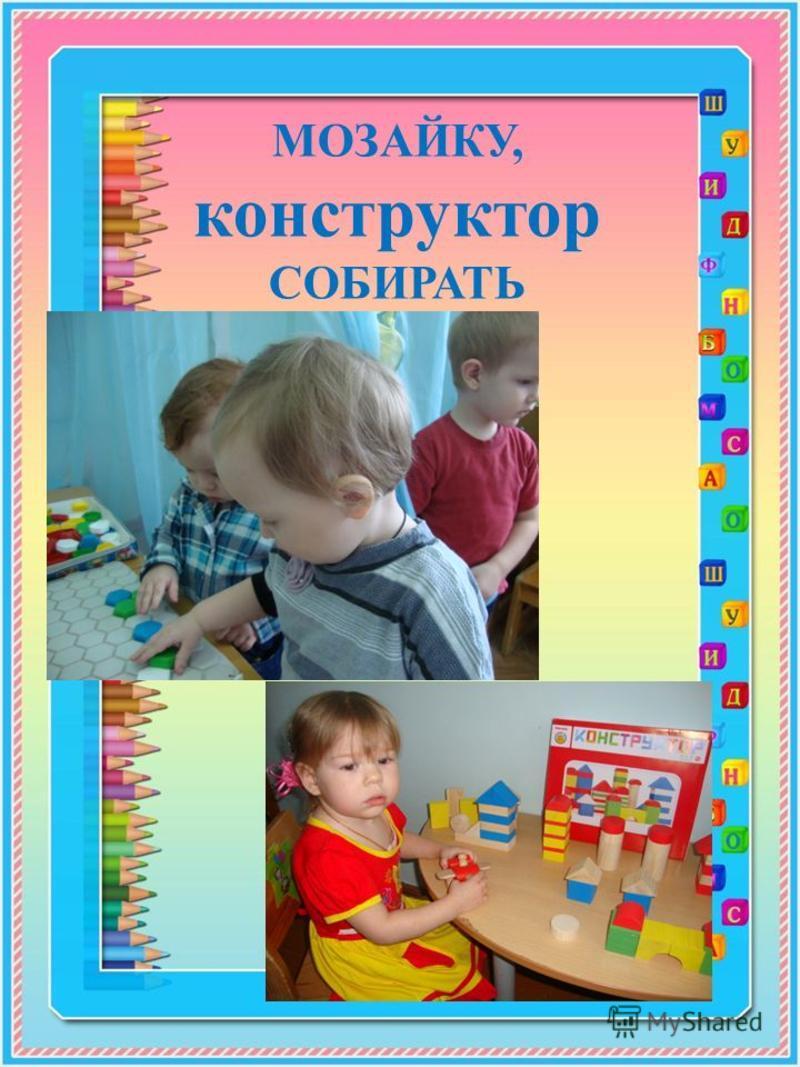 МОЗАЙКУ, конструктор СОБИРАТЬ