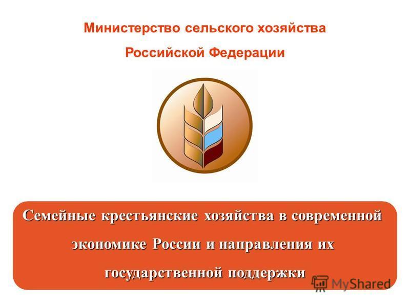 Семейные крестьянские хозяйства в современной экономике России и направления их государственной поддержки Министерство сельского хозяйства Российской Федерации