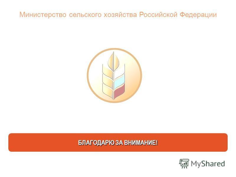 Министерство сельского хозяйства Российской Федерации БЛАГОДАРЮ ЗА ВНИМАНИЕ!