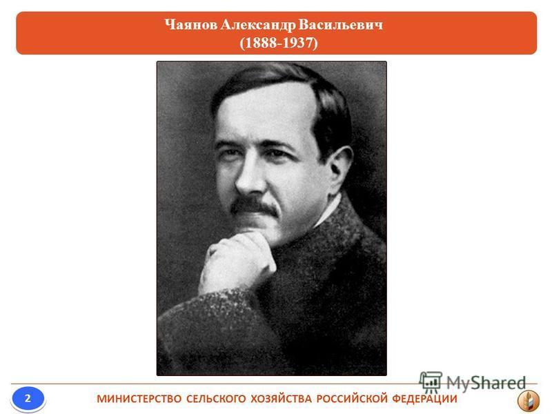 МИНИСТЕРСТВО СЕЛЬСКОГО ХОЗЯЙСТВА РОССИЙСКОЙ ФЕДЕРАЦИИ 2 2 Чаянов Александр Васильевич (1888-1937)