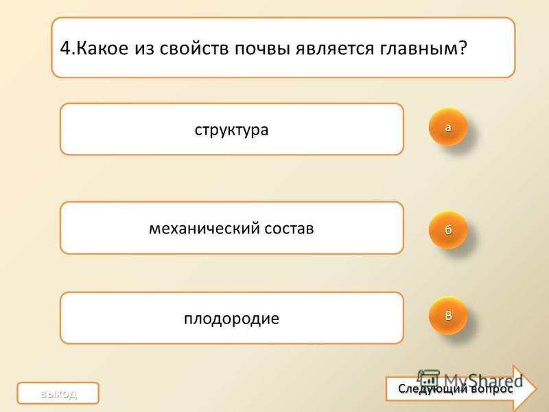 а б ВВ 3. А 1 – это горизонт … материнская порода гумусовый элювиальный (вмывания) выход Следующий вопрос Следующий вопрос