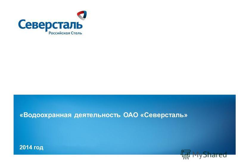 1 «Водоохранная деятельность ОАО «Северсталь» 2014 год