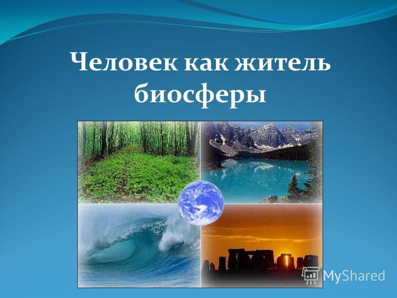 Человек как житель биосферы
