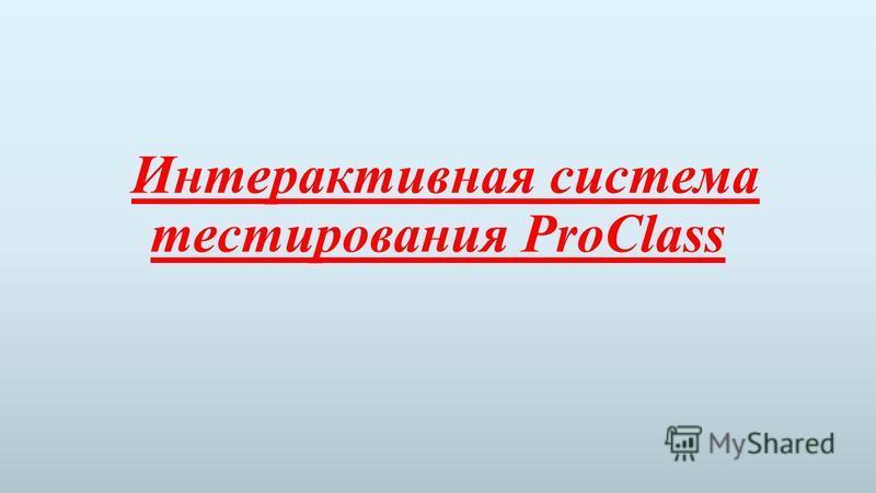 Интерактивная система тестирования ProClass