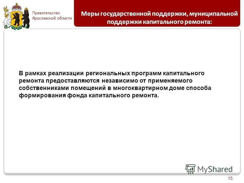 Правительство Ярославской области Меры государственной поддержки, муниципальной поддержки капитального ремонта: 15 В рамках реализации региональных программ капитального ремонта предоставляются независимо от применяемого собственниками помещений в мн