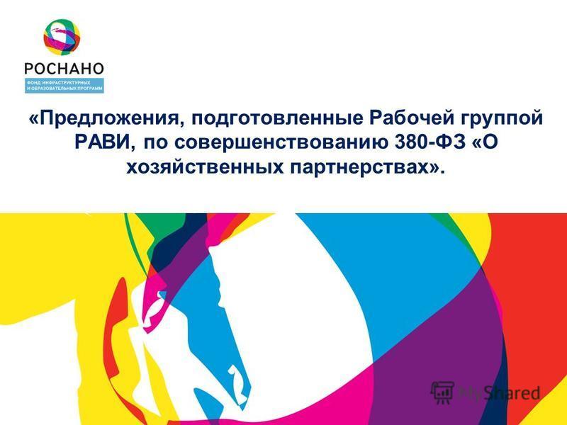 «Предложения, подготовленные Рабочей группой РАВИ, по совершенствованию 380-ФЗ «О хозяйственных партнерствах».