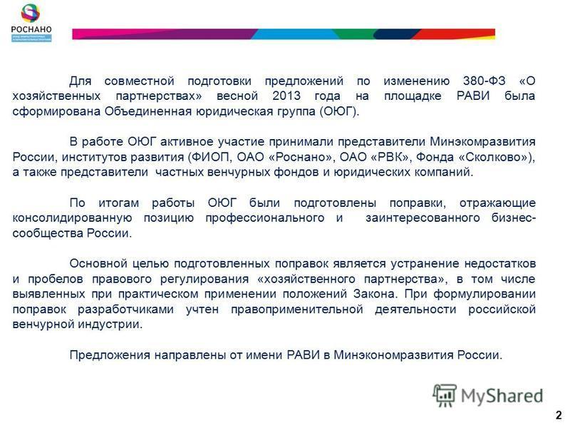 Для совместной подготовки предложений по изменению 380-ФЗ «О хозяйственных партнерствах» весной 2013 года на площадке РАВИ была сформирована Объединенная юридическая группа (ОЮГ). В работе ОЮГ активное участие принимали представители Минэкомразвития