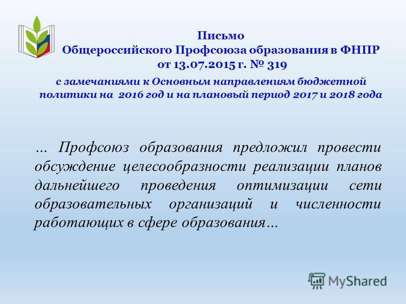Письмо Общероссийского Профсоюза образования в ФНПР от 13.07.2015 г. 319 с замечаниями к Основным направлениям бюджетной политики на 2016 год и на плановый период 2017 и 2018 года … Профсоюз образования предложил провести обсуждение целесообразности