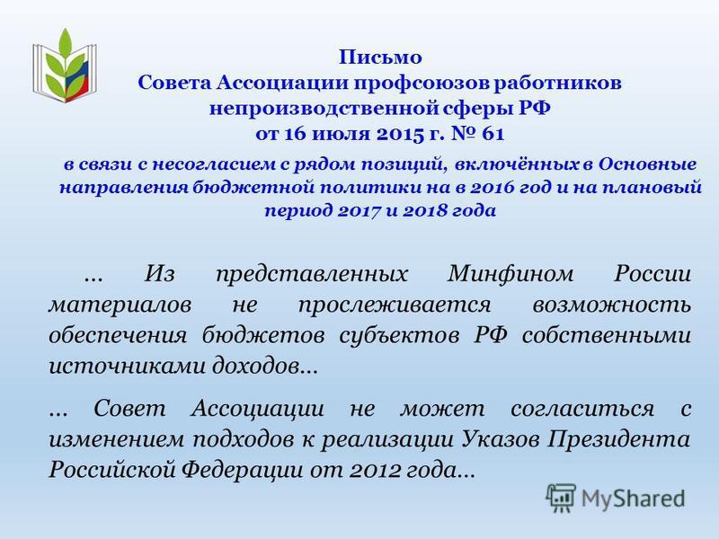 Письмо Совета Ассоциации профсоюзов работников непроизводственной сферы РФ от 16 июля 2015 г. 61 в связи с несогласием с рядом позиций, включённых в Основные направления бюджетной политики на в 2016 год и на плановый период 2017 и 2018 года... Из пре