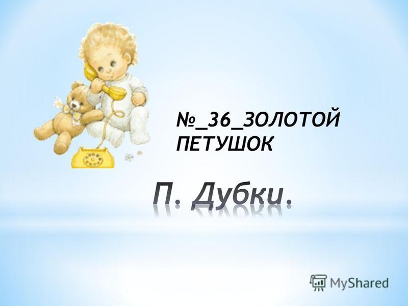 _36_ЗОЛОТОЙ ПЕТУШОК