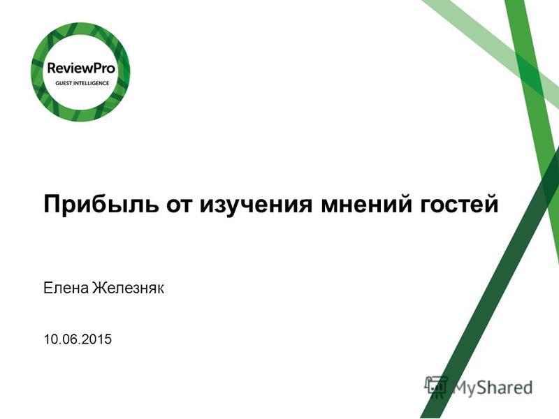 Прибыль от изучения мнений гостей Елена Железняк 10.06.2015