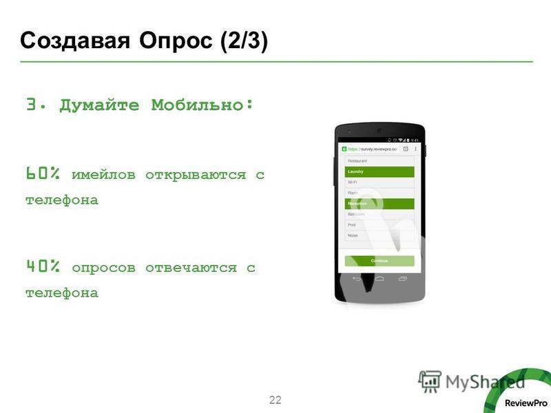 Создавая Опрос (2/3) 22 3. Думайте Мобильно: 60% имейлов открываются с телефона 40% опросов отмечаются с телефона