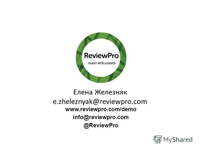 www.reviewpro.com/demo info@reviewpro.com @ReviewPro Елена Железняк e.zheleznyak@reviewpro.com