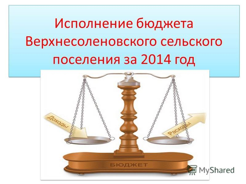 Исполнение бюджета Верхнесоленовского сельского поселения за 2014 год