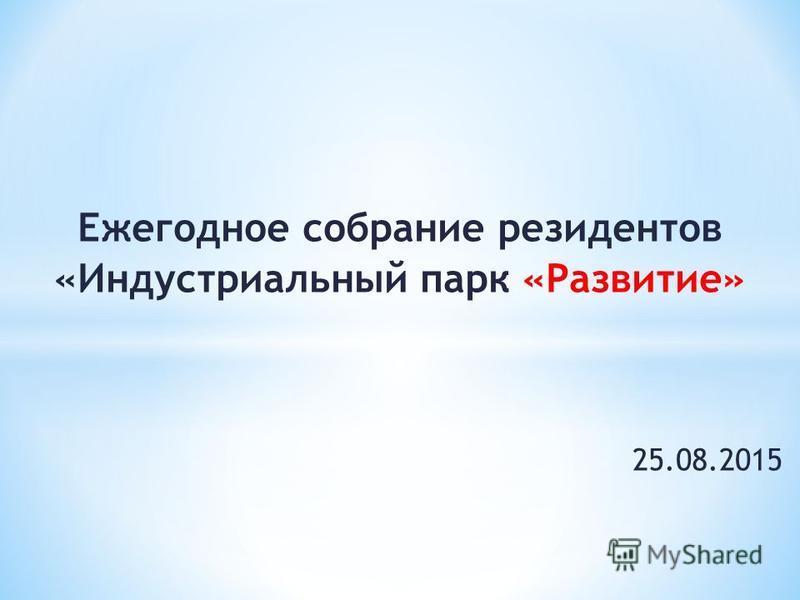 Ежегодное собрание резидентов «Индустриальный парк «Развитие» 25.08.2015