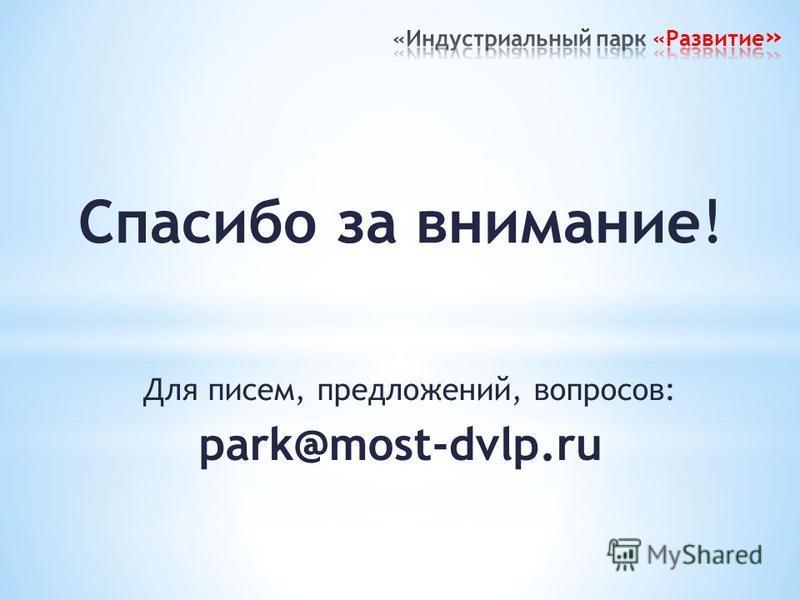 Спасибо за внимание! Для писем, предложений, вопросов: park@most-dvlp.ru