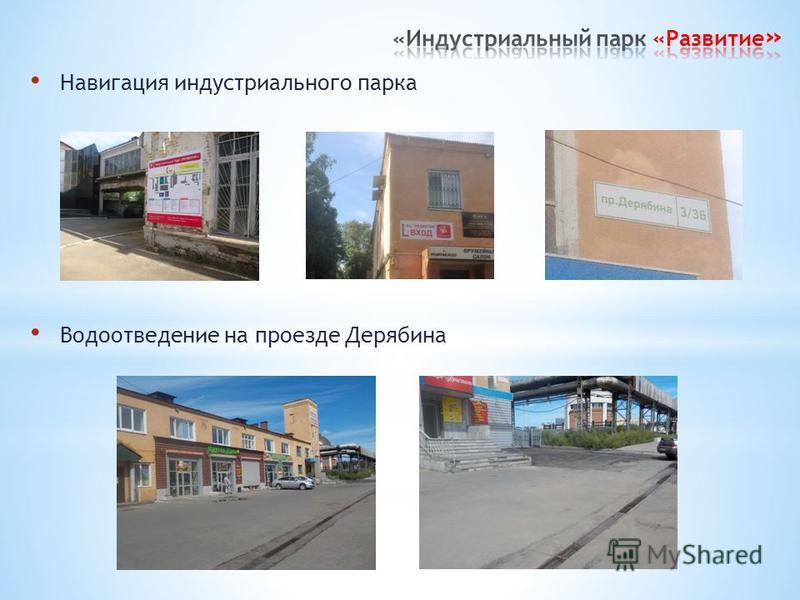 Навигация индустриального парка Водоотведение на проезде Дерябина