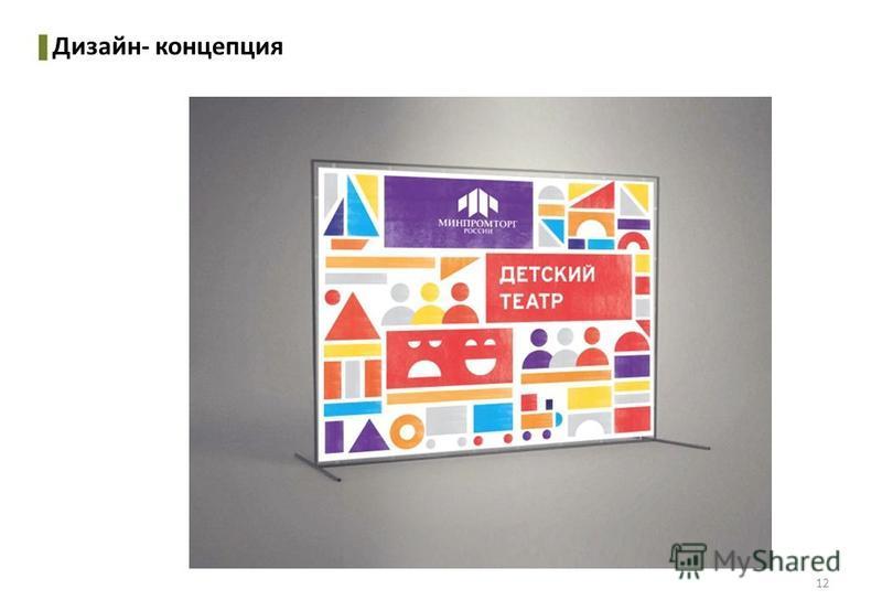 А. Муру – шатры и объекты 12 Дизайн- концепция