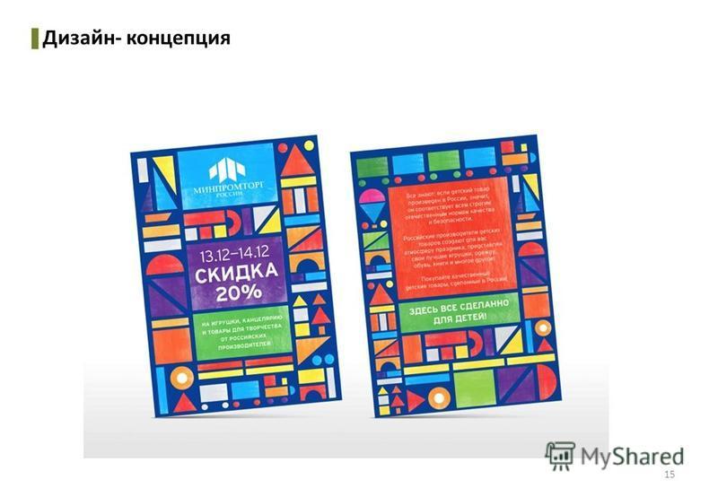 А. Муру – раздаточная продукция 15 Дизайн- концепция