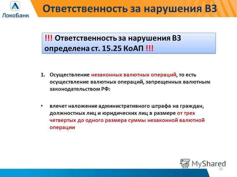 Ответственность за нарушения ВЗ 1. Осуществление незаконных валютных операций, то есть осуществление валютных операций, запрещенных валютным законодательством РФ: влечет наложение административного штрафа на граждан, должностных лиц и юридических лиц