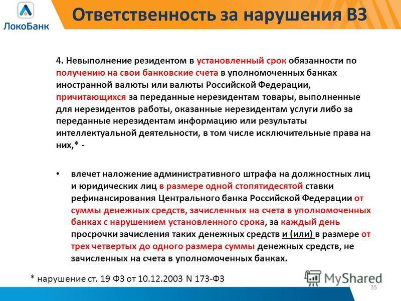 Ответственность за нарушения ВЗ 4. Невыполнение резидентом в установленный срок обязанности по получению на свои банковские счета в уполномоченных банках иностранной валюты или валюты Российской Федерации, причитающихся за переданные нерезидентам тов