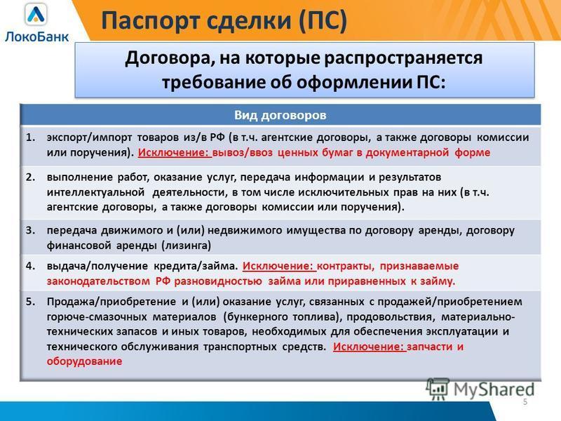 Паспорт сделки (ПС) Договора, на которые распространяется требование об оформлении ПС: 5