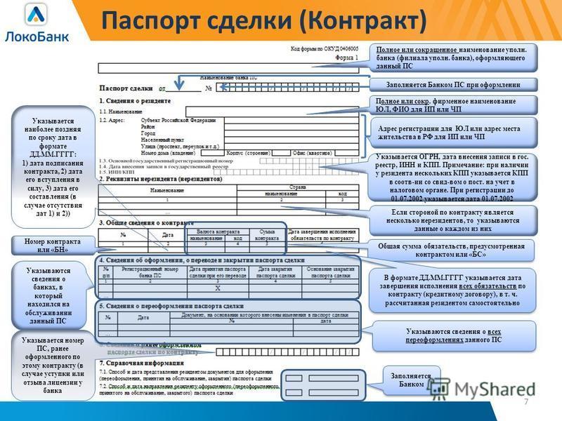 Паспорт сделки (Контракт) Полное или сокр. фирменное наименование ЮЛ, ФИО для ИП или ЧП Полное или сокращенное наименование уполн. банка (филиала уполн. банка), оформляющего данный ПС Общая сумма обязательств, предусмотренная контрактом или «БС» Указ