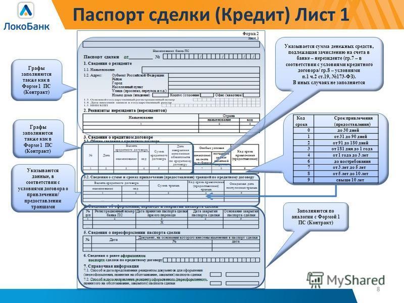 Паспорт сделки (Кредит) Лист 1 Указывается сумма денежных средств, подлежащая зачислению на счета в банке – нерезиденте (гр.7 – в соответствии с условиями кредитного договора/ гр.8 – условиями п.1 ч.2 ст.19, 173-ФЗ). В иных случаях не заполняется Ука