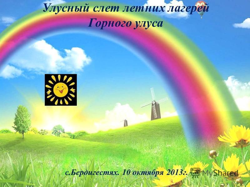 Улусный слет летних лагерей Горного улуса с.Бердигестях. 10 октября 2013 г.