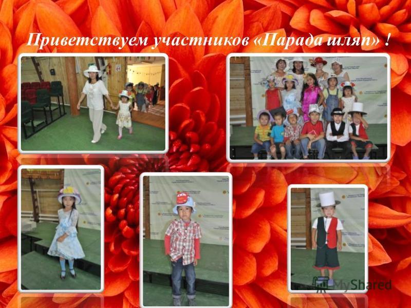 Приветствуем участников «Парада шляп» !