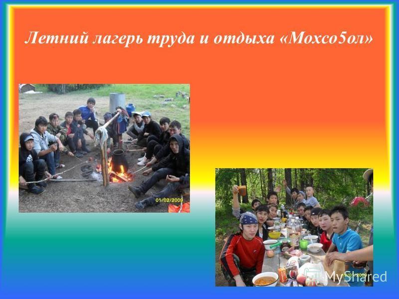 Летний лагерь труда и отдыха «Мохсо 5 ол»