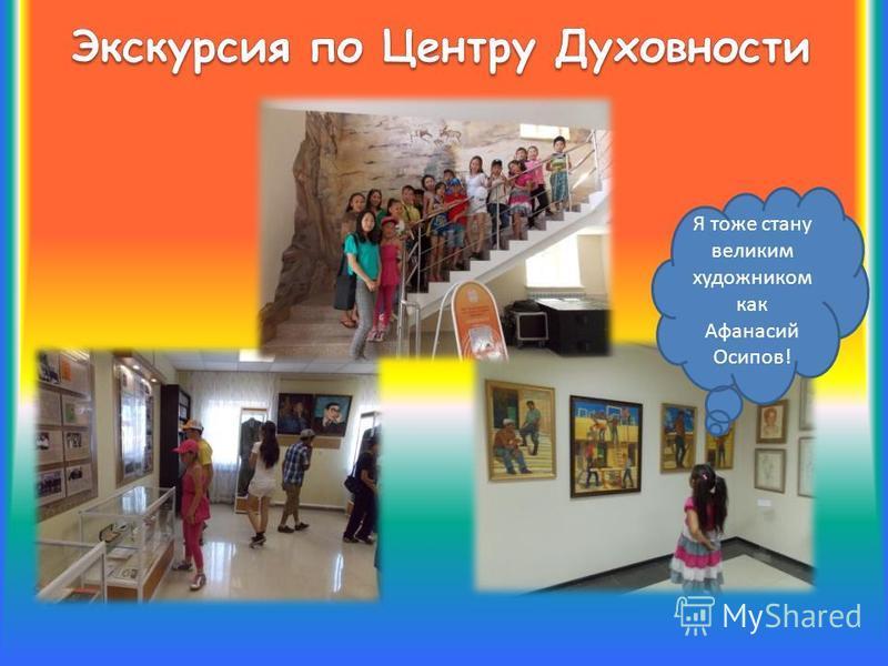 Я тоже стану великим художником как Афанасий Осипов!