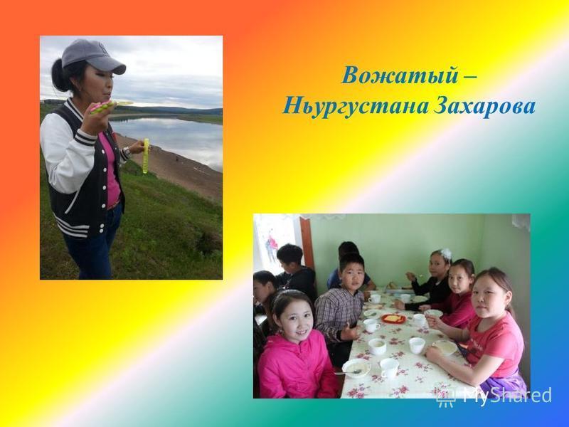 Вожатый – Ньургустана Захарова