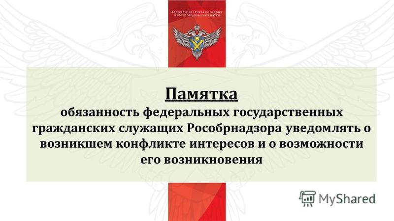 Памятка обязанность федеральных государственных гражданских служащих Рособрнадзора уведомлять о возникшем конфликте интересов и о возможности его возникновения