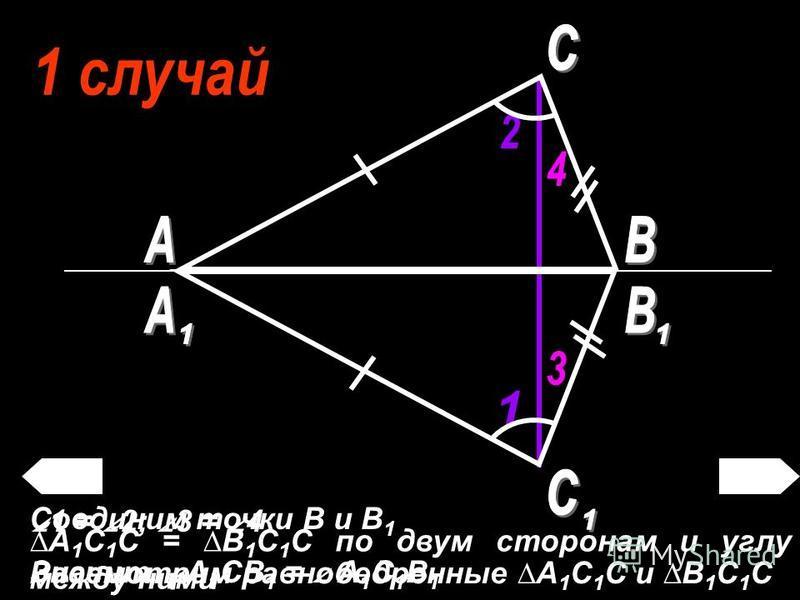 Соединим точки В и В 1 Рассмотрим равнобедренные А 1 С 1 С и В 1 С 1 С 1 = 2; 3 = 4 Значит, А 1 СВ 1 = А 1 С 1 В 1 А 1 С 1 С = В 1 С 1 С по двум сторонам и углу между ними