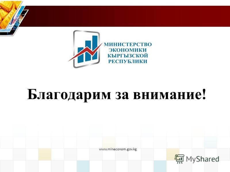 Благодарим за внимание! www.mineconom.gov.kg