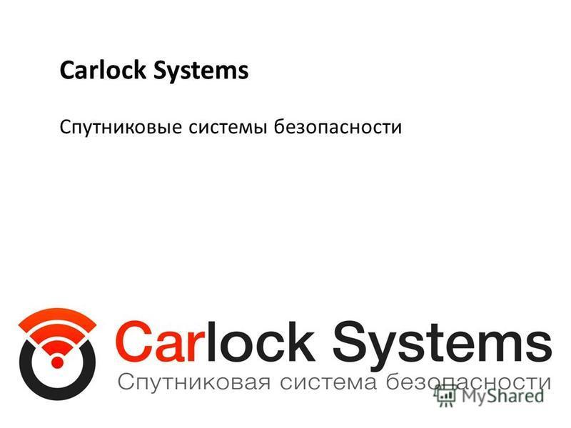 Carlock Systems Спутниковые системы безопасности