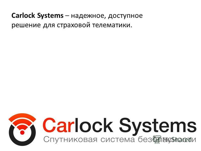 Carlock Systems – надежное, доступное решение для страховой телематики.
