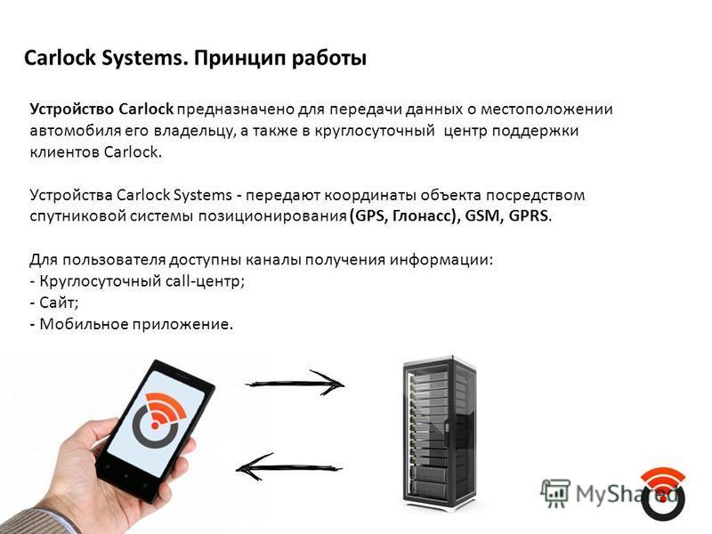 Carlock Systems. Принцип работы Устройство Carlock предназначено для передачи данных о местоположении автомобиля его владельцу, а также в круглосуточный центр поддержки клиентов Carlock. Устройства Carlock Systems - передают координаты объекта посред