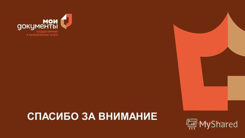 СПАСИБО ЗА ВНИМАНИЕ www.reutov-mfc.ru