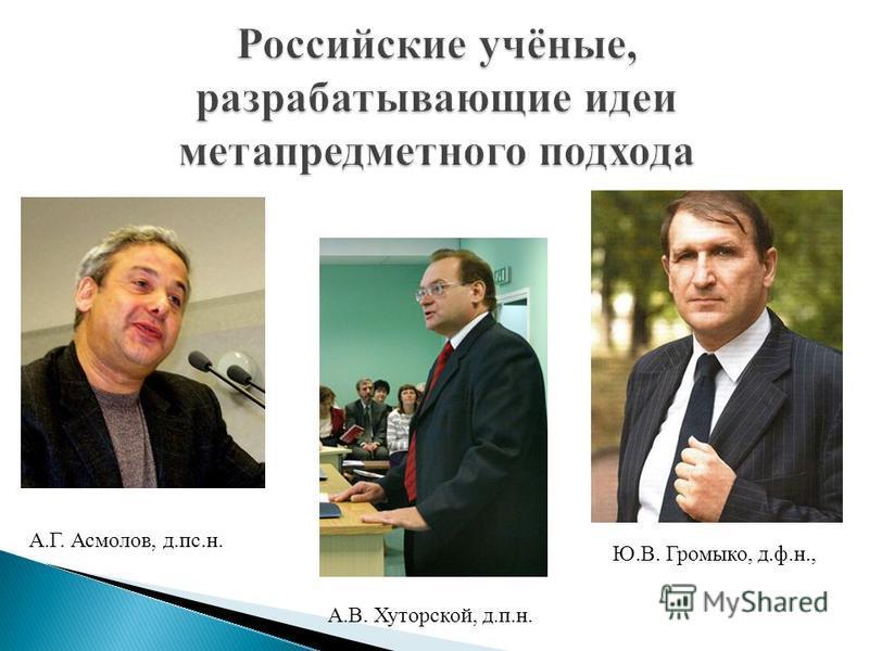 А.Г. Асмолов, д.пс.н. А.В. Хуторской, д.п.н. Ю.В. Громыко, д.ф.н.,