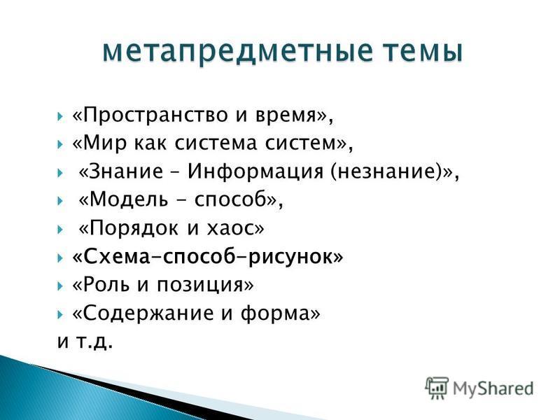 «Пространство и время», «Мир как система систем», «Знание – Информация (незнание)», «Модель - способ», «Порядок и хаос» «Схема-способ-рисунок» «Роль и позиция» «Содержание и форма» и т.д.