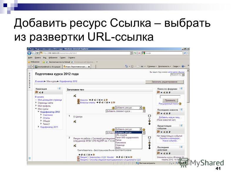 41 Добавить ресурс Ссылка – выбрать из развертки URL-ссылка