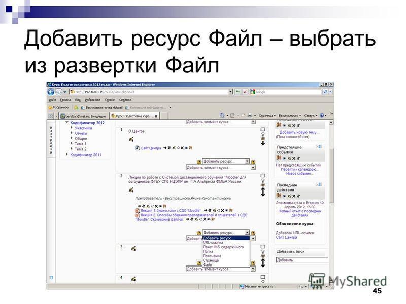 45 Добавить ресурс Файл – выбрать из развертки Файл