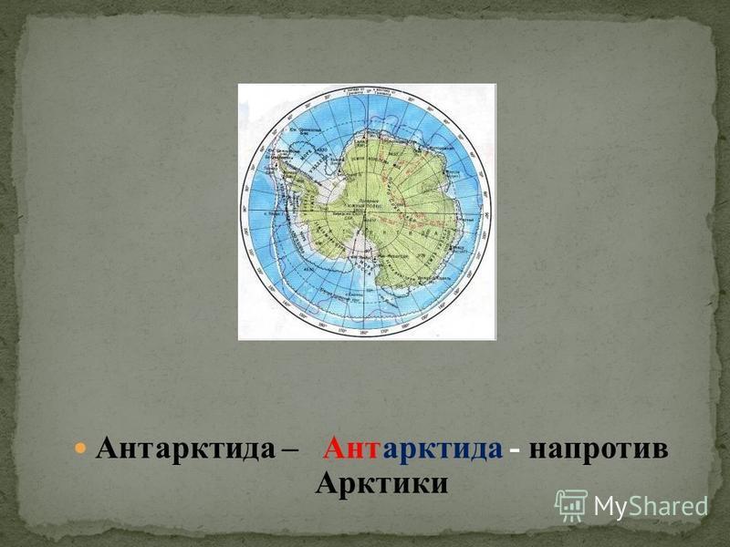 Антарктида – Антарктида - напротив Арктики