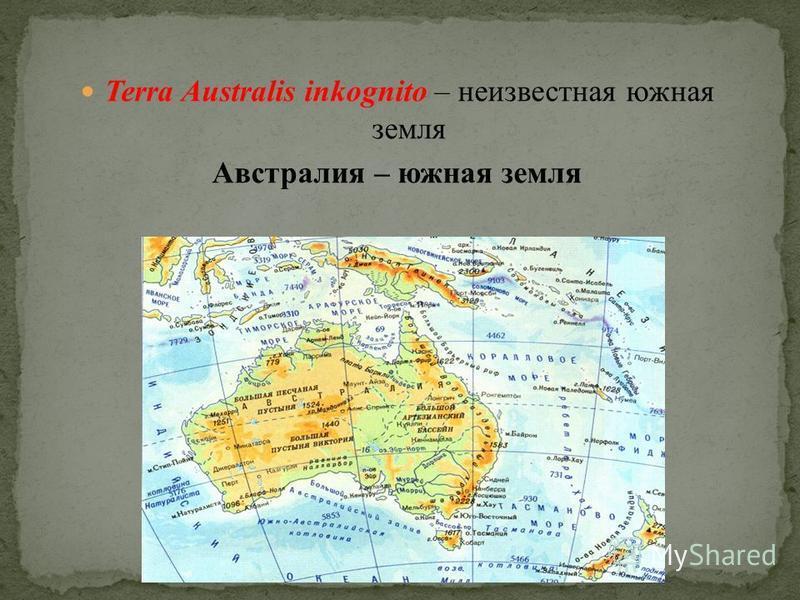 Terra Australis inkognito – неизвестная южная земля Австралия – южная земля