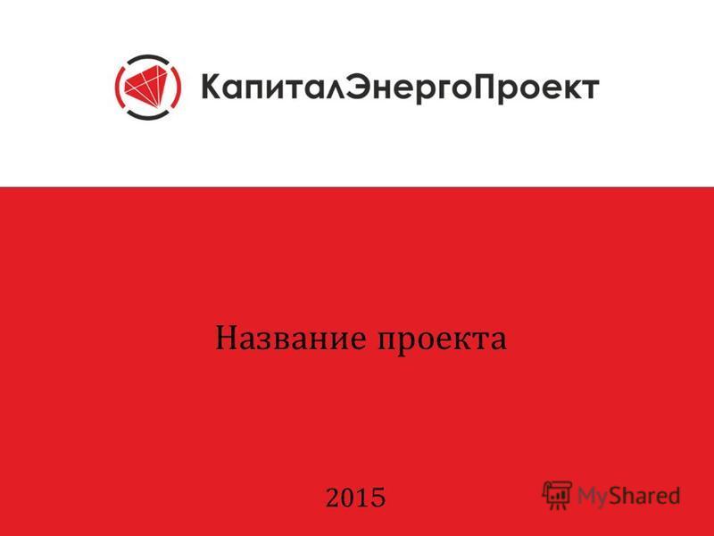 Название проекта 2015