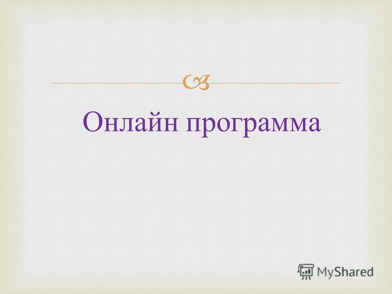 Онлайн программа
