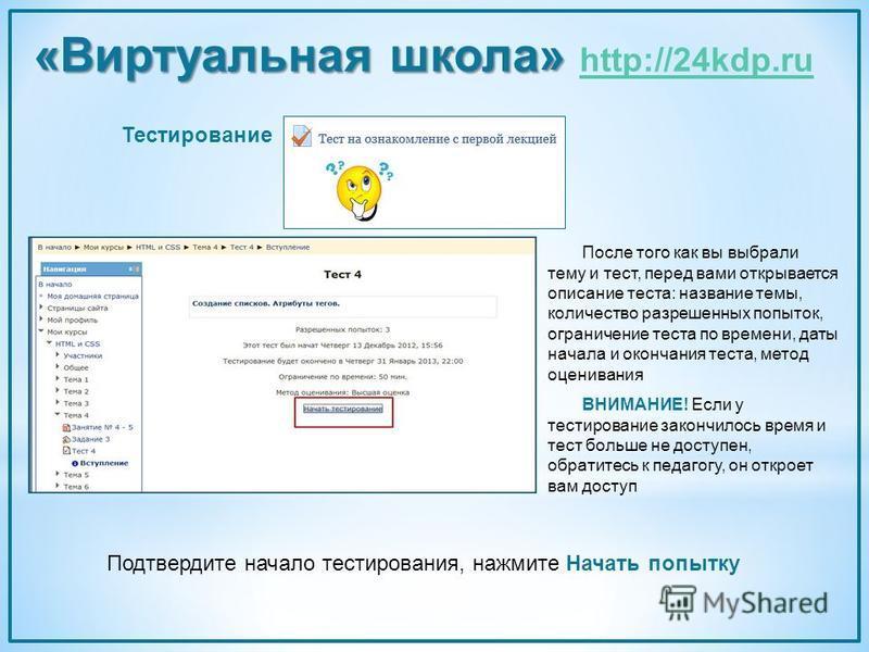 «Виртуальная школа» «Виртуальная школа» http://24kdp.ru http://24kdp.ru После того как вы выбрали тему и тест, перед вами открывается описание теста: название темы, количество разрешенных попыток, ограничение теста по времени, даты начала и окончания