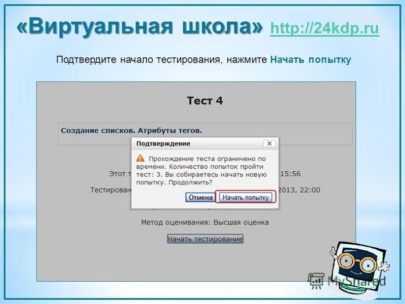 «Виртуальная школа» «Виртуальная школа» http://24kdp.ru http://24kdp.ru Подтвердите начало тестирования, нажмите Начать попытку